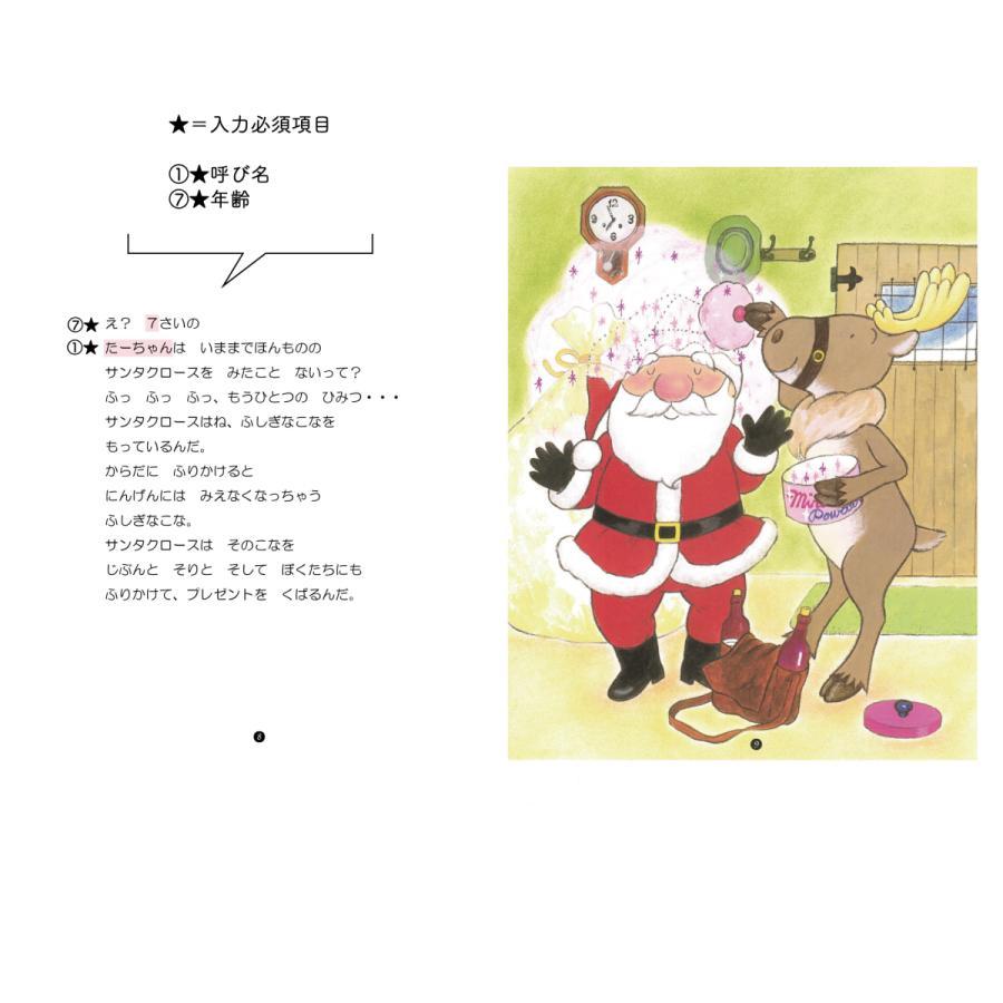 とっておきのプレゼント 絵本 クリスマス サンタから届く クリスマス 名入れ絵本  オリジナル絵本 送料無料 ラッピング込み 2歳 3歳 小学生 |cooing|07
