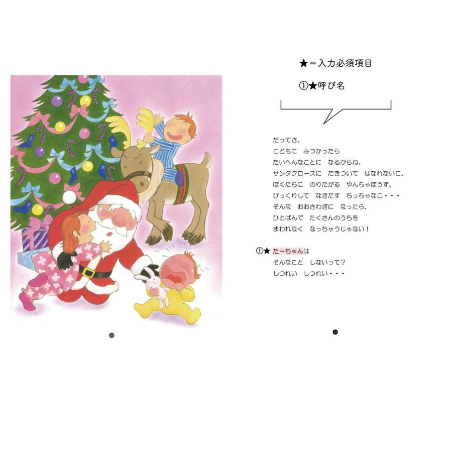 とっておきのプレゼント 絵本 クリスマス サンタから届く クリスマス 名入れ絵本  オリジナル絵本 送料無料 ラッピング込み 2歳 3歳 小学生 |cooing|08
