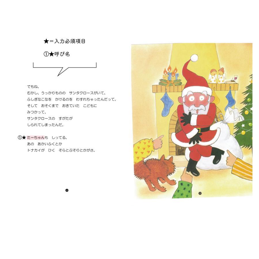 とっておきのプレゼント 絵本 クリスマス サンタから届く クリスマス 名入れ絵本  オリジナル絵本 送料無料 ラッピング込み 2歳 3歳 小学生 |cooing|09