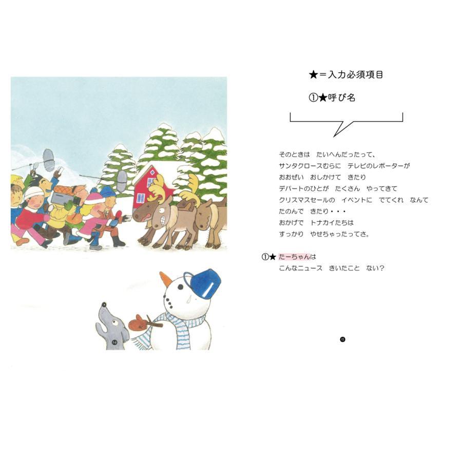 とっておきのプレゼント 絵本 クリスマス サンタから届く クリスマス 名入れ絵本  オリジナル絵本 送料無料 ラッピング込み 2歳 3歳 小学生 |cooing|10