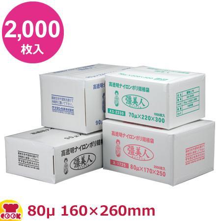 クリロン化成 ハイバリア彊美人 厚80μ XV-1626 160×260mm 2000枚入(送料無料、代引不可)