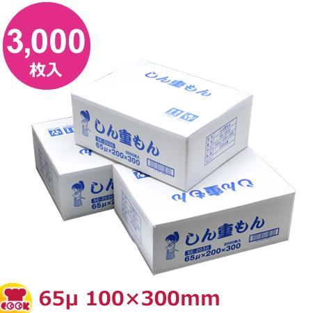 クリロン化成 しん重もん SE-1030 100×300mm×厚65μ 3000枚入(送料無料、代引不可)