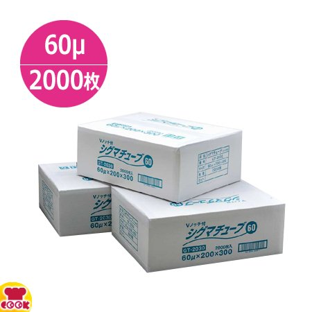 クリロン化成 シグマチューブ60 GT-1527 150×270mm×厚60μ 2000枚入(送料無料、代引不可)
