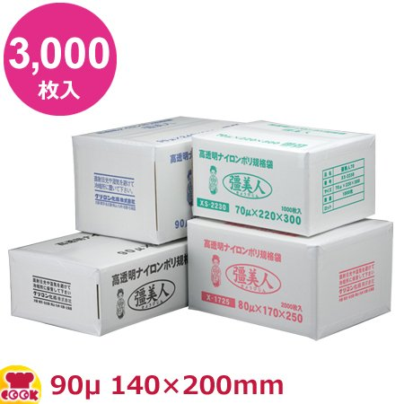 クリロン化成 彊美人(きょうびじん)厚90μ XT-1420 140×200mm 3000枚入(送料無料、代引不可)