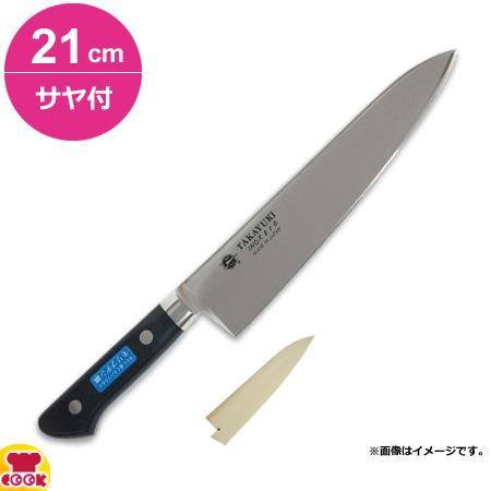 青木刃物 堺孝行 イノックス 牛刀 21cm・サヤセット(名入れ無料)(送料無料、代引OK)|cookcook