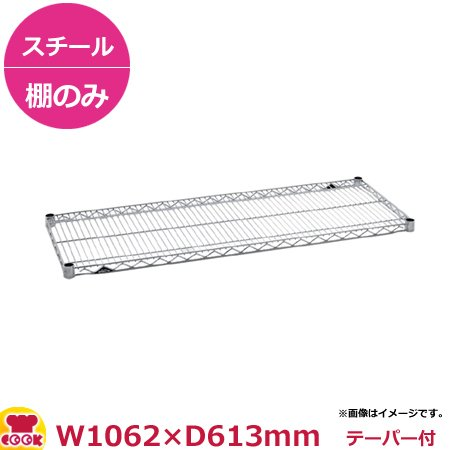 スーパーエレクター・シェルフ 棚 LSシリーズ LS1070(1070×613mm)(送料無料、代引不可)|cookcook
