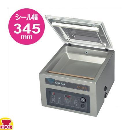 ニチワ電機 卓上タイプ 真空包装機 BOXER 35(送料無料、代引不可)