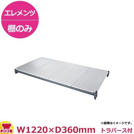 キャンブロ カムシェルビング(エレメンツ)固定式 ソリッド型 シェルフキット 1220×360mm(送料無料、代引不可)