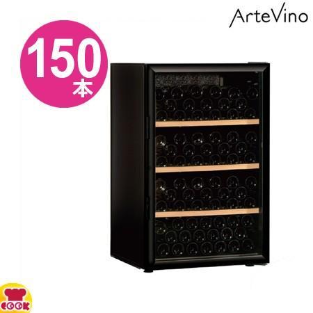 ArteVino(アルテビノ) ArteVino(アルテビノ) ワインセラー FVP03 ガラス扉 150本収納 棚3枚(送料無料、代引不可)