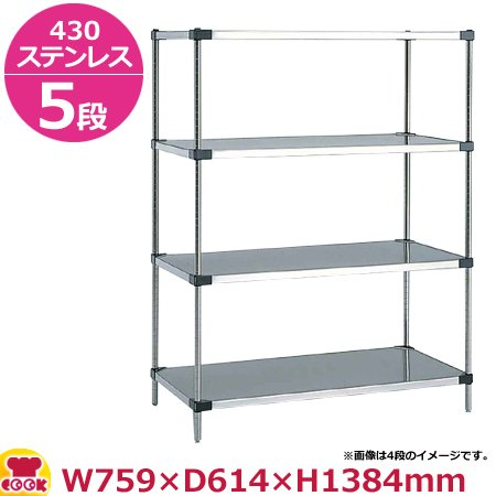 430ソリッドエレクター・シェルフ LSS760・PA1390 5段 奥行610mm(送料無料、代引不可)|cookcook