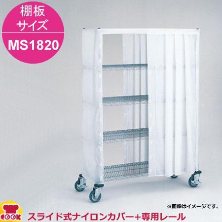 エレクター スライド式ナイロンカバー+レール 高さ1900mm 棚板サイズ MS1820用(送料無料、代引不可)