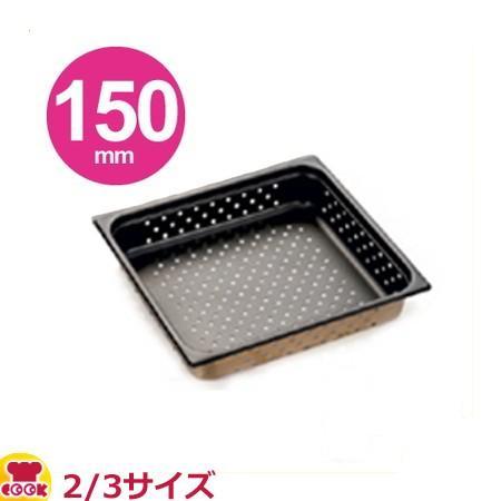 スギコ(SUGICO)スーパーデラックスパン テフロン加工穴明 2/3サイズ×150mm SH-1876SWTP(送料無料、代引不可)