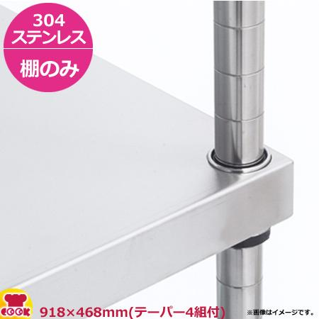 スーパーソリッドキャニオンシェルフ(SSO) 棚 460シリーズ 460シリーズ 460シリーズ W910×D460mm(送料無料、代引不可) 939
