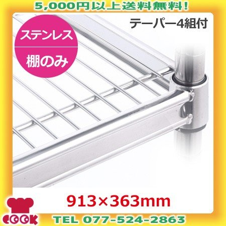 ステンレスキャニオンシェルフ(SUS) 棚 360シリーズ W910×D360mm(送料無料、代引不可)