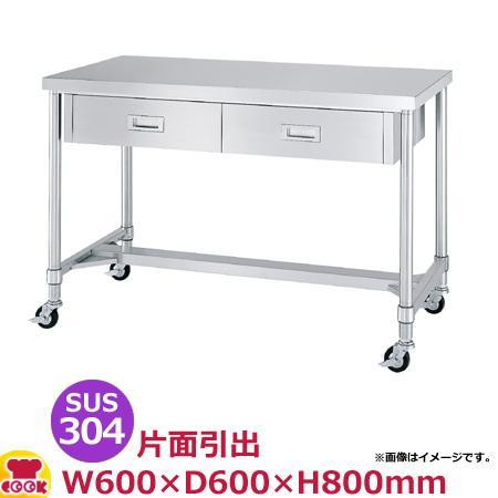 シンコー 作業台 SUS304 WDHNC-6060 片面引出1個・H枠 600×600×800(送料無料、代引不可)|cookcook