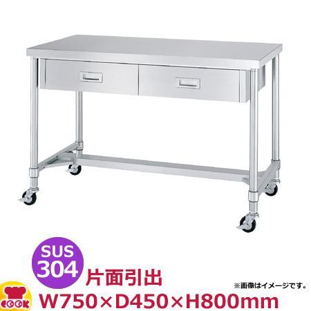シンコー 作業台 SUS304 WDHNC-7545 片面引出1個・H枠 750×450×800(送料無料、代引不可) cookcook