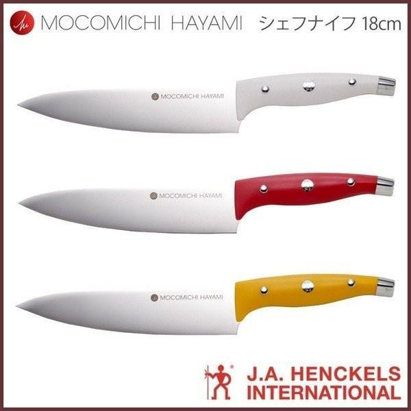 MOCOMICHI HAYAMI ヘンケルス HIスタイルエリート シェフナイフ 18cm クールグレイ・ワインレッド・マスタード|cooking-clocca