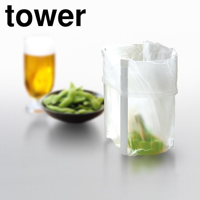 <メール便 送料無料>tower タワー ポリ袋エコホルダー L ホワイト 3180・ブラック 3181 山崎実業 キッチン ポリ袋スタンド|cooking-clocca|02