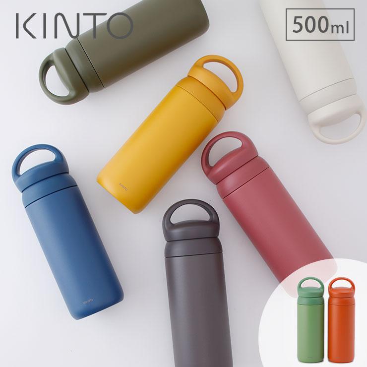 KINTO キントー デイオフタンブラー 500ml ホワイト ロゼ マスタード ネイビー カーキ ダークグレー 21091 21092 21093 21094 21095 21096 送料無料 あすつく|cooking-clocca