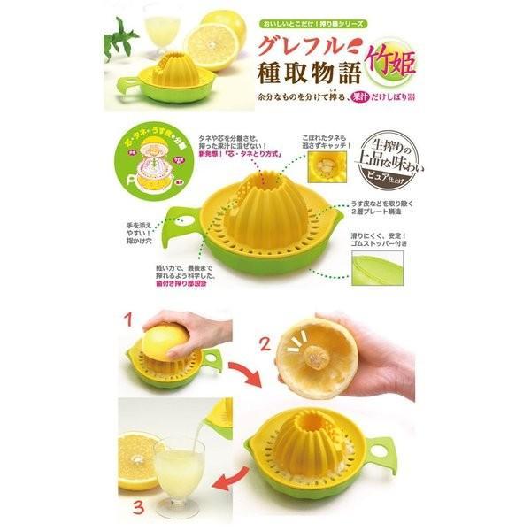 ののじ グレフル種取物語 竹姫 LSQ-G02YG グレープフルーツ絞り cooking-clocca 03