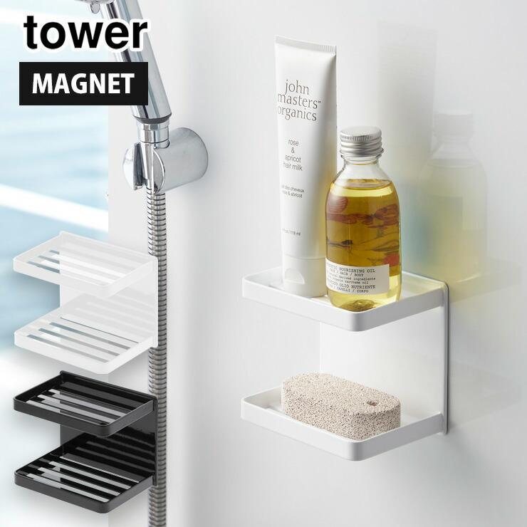 tower タワー マグネットバスルームソープトレー 2段 ホワイト ブラック 3809 3810 山崎実業 yamazaki ソープディッシュ|cooking-clocca