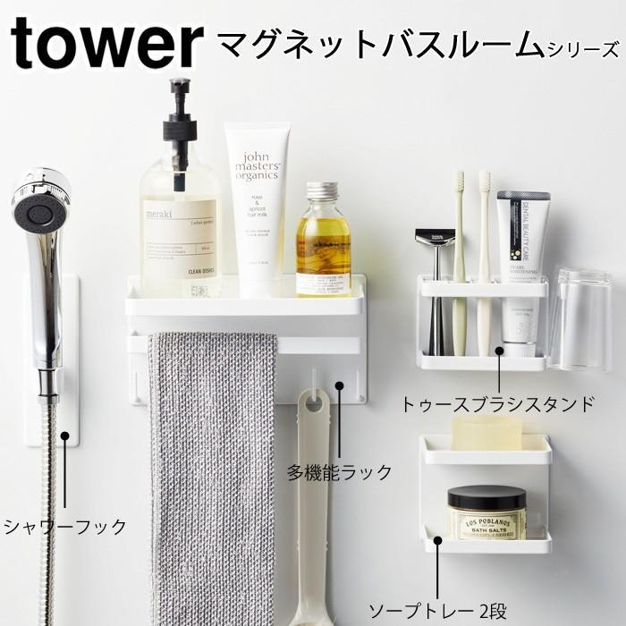 tower タワー マグネットバスルームソープトレー 2段 ホワイト ブラック 3809 3810 山崎実業 yamazaki ソープディッシュ|cooking-clocca|02