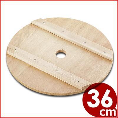 木製押し蓋 36cm ふた 漬物 保存食 《メーカー取寄 返品不可》 cookwares
