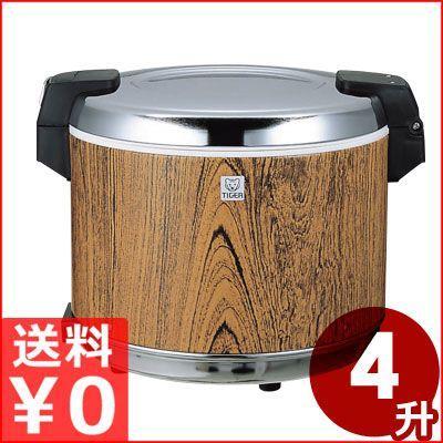 タイガー 業務用電子ジャー 保温専用 4升 80杯分 木目 JHC-7200(MO)