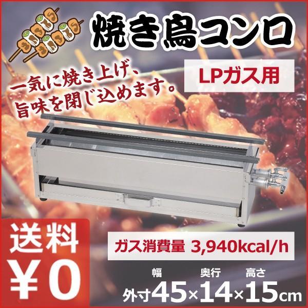焼き鳥コンロ 中 LPガス用 横幅45cm×奥行き14cm×高さ15cm 安い