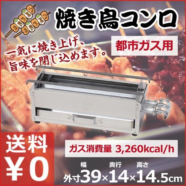 焼き鳥コンロ 小 都市ガス用 12・13A 横幅39cm×奥行き14cm×高さ15cm 安い