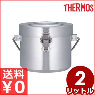 サーモス シャトルドラム 2L GBC-02P 液漏れ・熱漏れ防止パッキン付