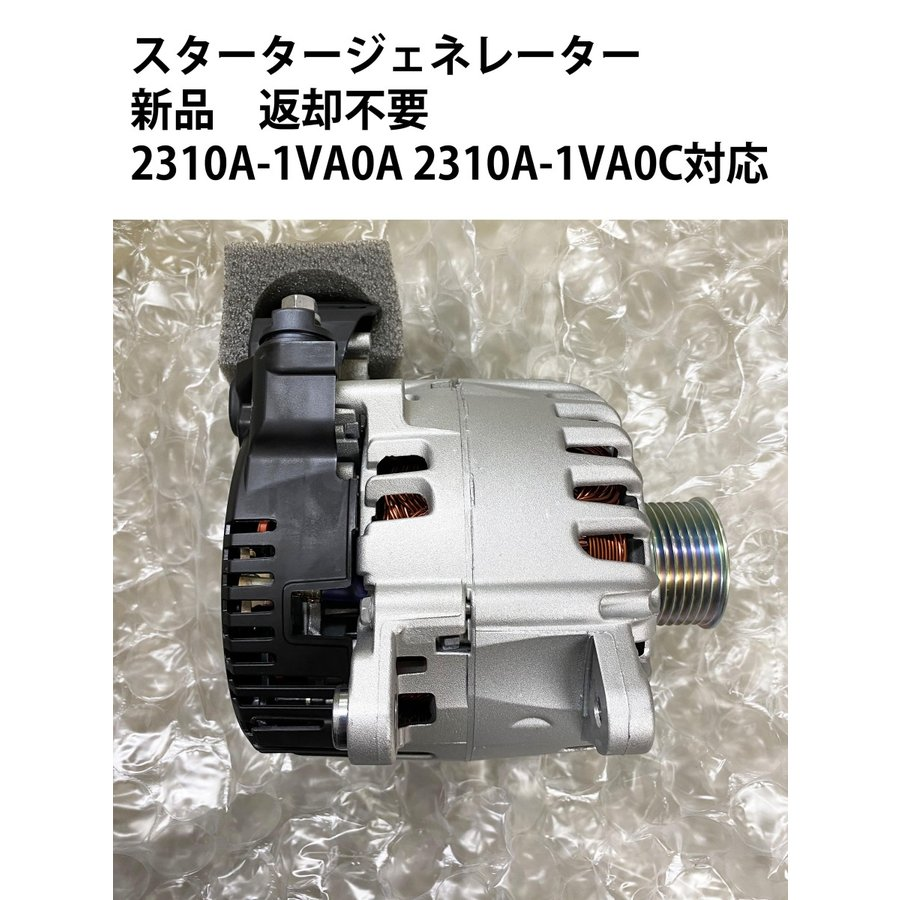 日産 セレナ C26 FC26 FNC26 NC26 スタータージェネレーター オルタネーター 事前に適合確認必要 新品 純正同等品