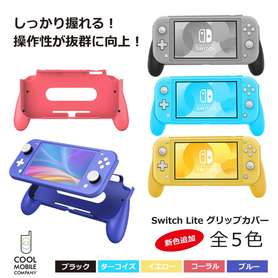 ライト switch Nintendo Switch