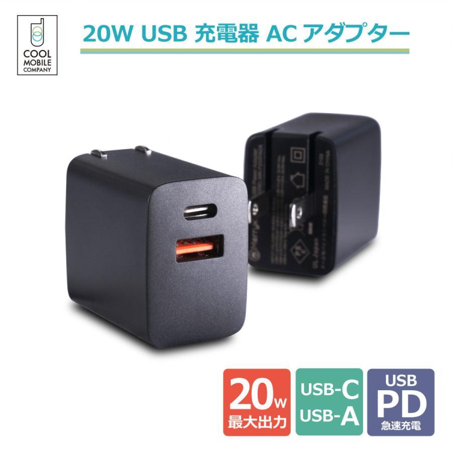 USB 急速充電器(20W) ACアダプター USB-C+USB-A PD/QC【PSE認証済 / 折りたたみ式プラグ 】スマホ・タブレット・Nintendo Switch・Switch Lite対応 (黒)|cool-north