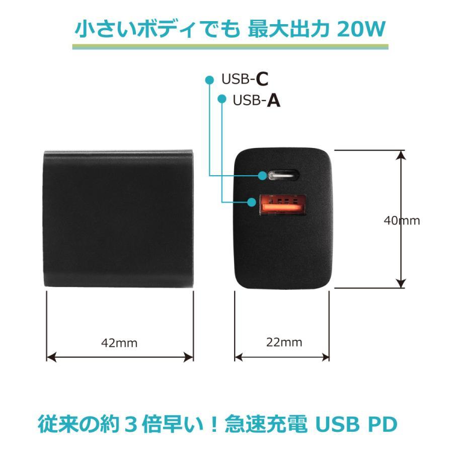 USB 急速充電器(20W) ACアダプター USB-C+USB-A PD/QC【PSE認証済 / 折りたたみ式プラグ 】スマホ・タブレット・Nintendo Switch・Switch Lite対応 (黒)|cool-north|04