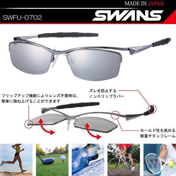SWANS スワンズ チタンフレーム ハネ上げ式 サングラス SWFU-0702