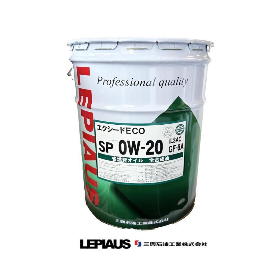 レピアス エクシード ECO SP RC GF-6A OW-20 20L エンジンオイル ガソリン用 個人宅不可 FULLY SYNTHETIC 全合成油|cooljapan2