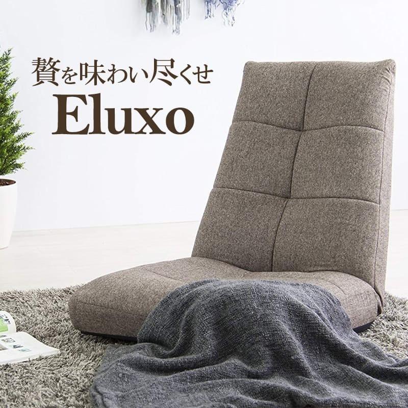 座椅子 ジャンボパーソナルリクライナー座椅子 Eluxo エルシオ(ポケットコイル内蔵) リクライニング 14段階 高級感 贅沢 休日 1人用 昼寝 ゆったり