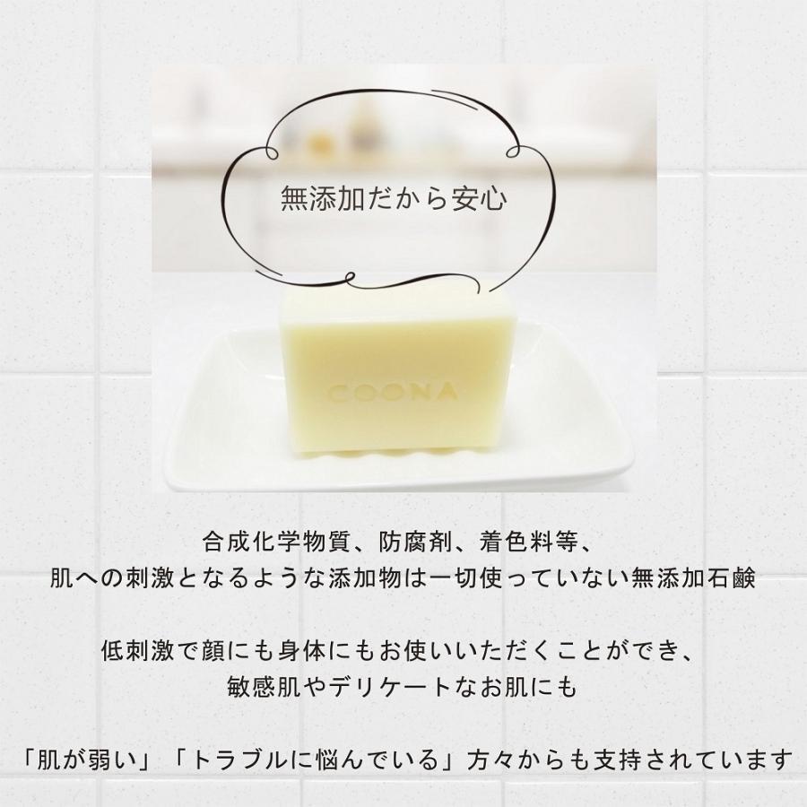 お試し 石けん 5セレクションパック 洗顔石鹸 固形石鹸 自然派 コールドプロセス 手作り せっけん ギフト セット 日本製 coona 11