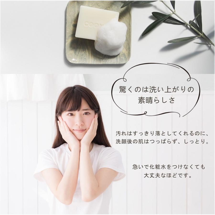 お試し 石けん 5セレクションパック 洗顔石鹸 固形石鹸 自然派 コールドプロセス 手作り せっけん ギフト セット 日本製 coona 12