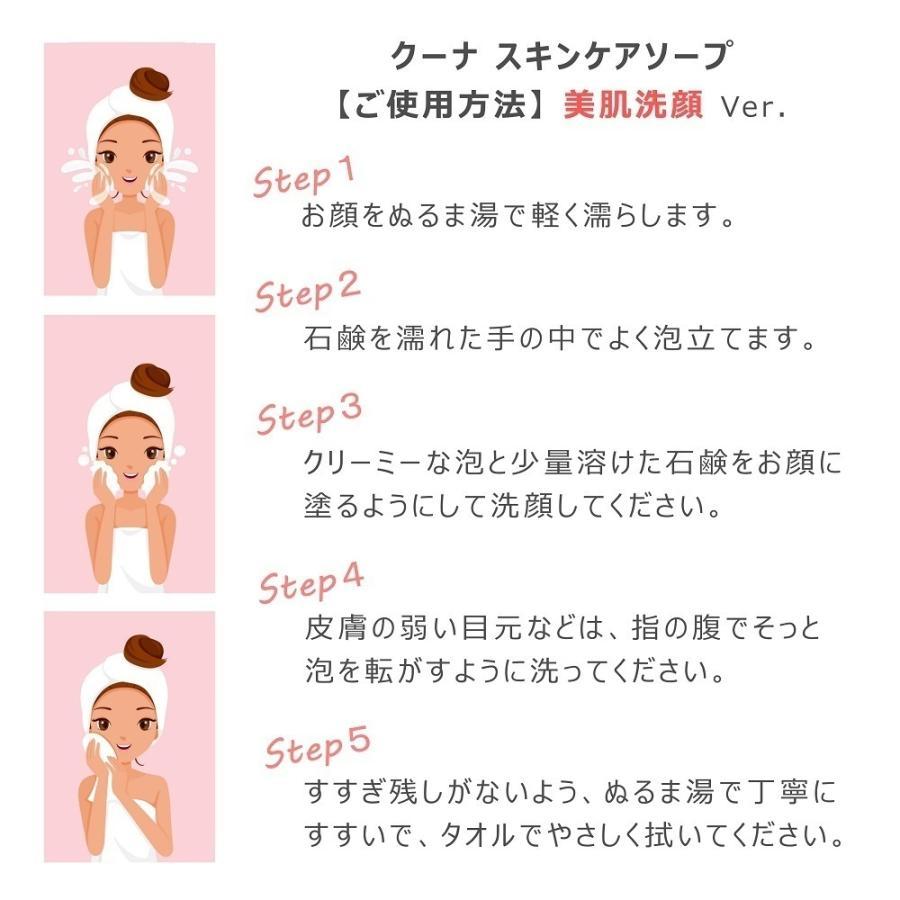 お試し 石けん 5セレクションパック 洗顔石鹸 固形石鹸 自然派 コールドプロセス 手作り せっけん ギフト セット 日本製 coona 14