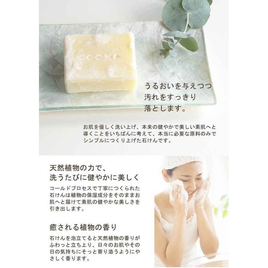 お試し 石けん 5セレクションパック 洗顔石鹸 固形石鹸 自然派 コールドプロセス 手作り せっけん ギフト セット 日本製 coona 15