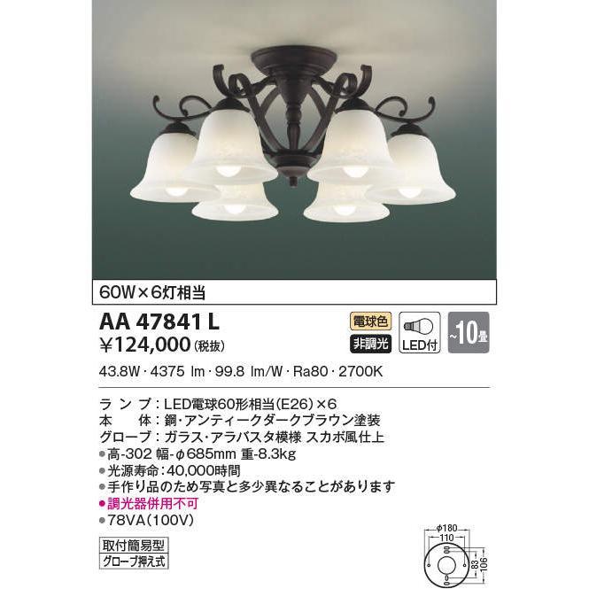 コイズミ照明 AA47841L シャンデリア LEDランプ交換可能型 電球色 〜10畳 [(^^) ]
