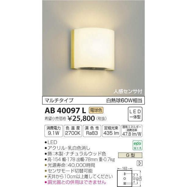 コイズミ照明 AB40097L ブラケット トイレ用 トイレ用 人感センサ付 マルチタイプ LED一体型 電球色 白熱球60W相当 ナチュラルウッド [(^^)]