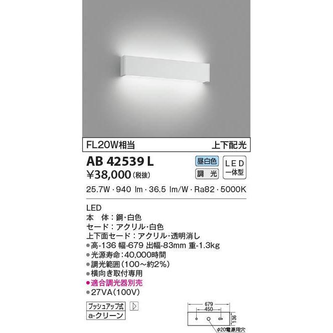 コイズミ照明 AB42539L リビング用ブラケット FHF32W相当 調光 上下配光 LED一体型 昼白色 横向き取付専用 ホワイト [(^^)] [(^^)] [(^^)] 56d