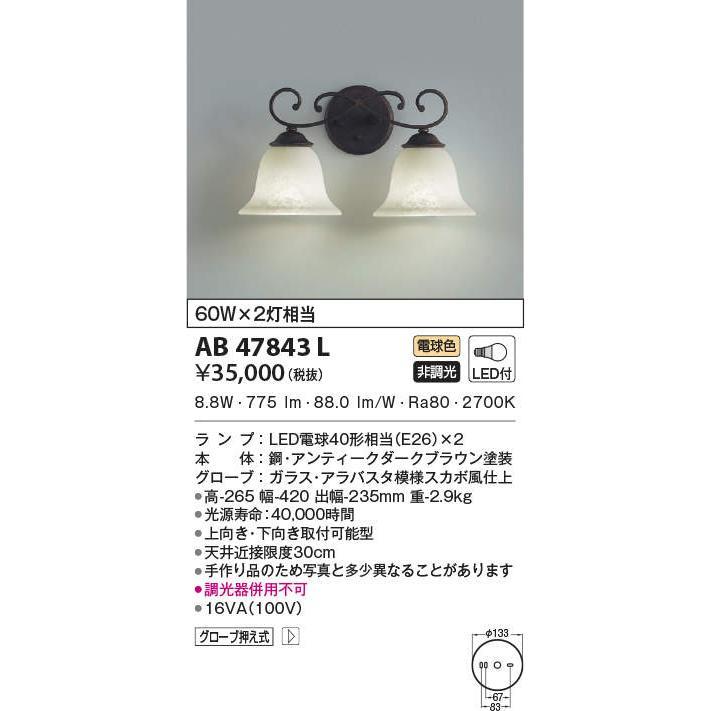 コイズミ照明 AB47843L ブラケット LEDランプ交換可能型 電球色 電球色 [(^^)]