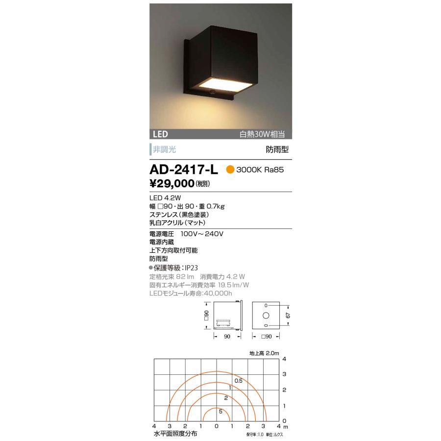 山田照明(YAMADA) AD-2417-L エクステリアブラケット LED一体型 非調光 非調光 電球色 防雨型 ブラック [∽]
