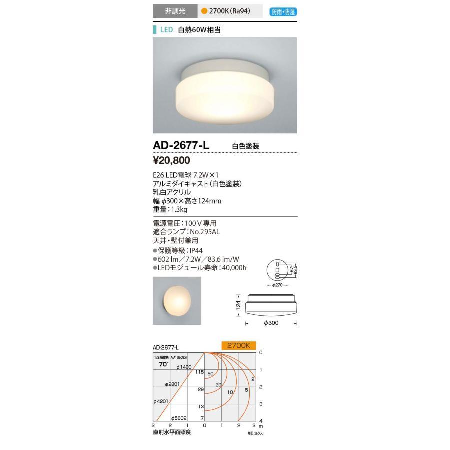山田照明(YAMADA) AD-2677-L エクステリアブラケット LEDランプ交換型 非調光 電球色 防雨・防湿型 防雨・防湿型 防雨・防湿型 ホワイト [∽] a08