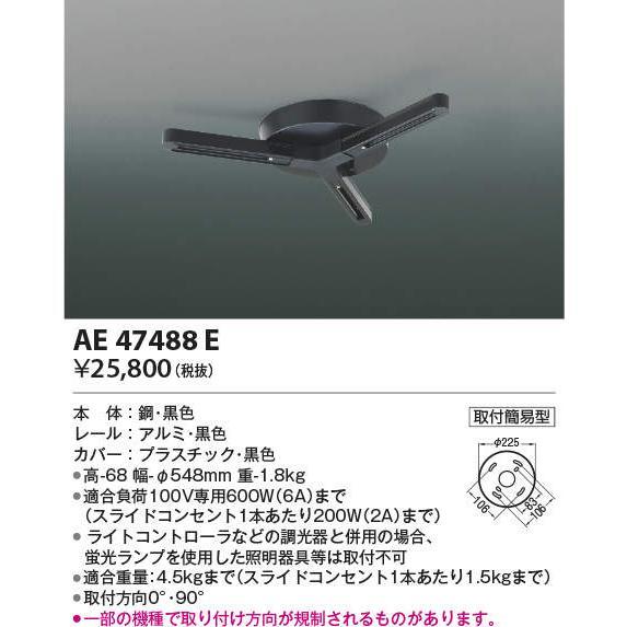 コイズミ照明 AE47488E 部材 スライドコンセント ランダム配灯ダクトプラグ スライドコンセント 黒色 [(^^)]