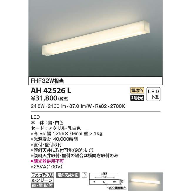コイズミ照明 AH42526L リビング用ブラケット キッチン キッチン FHF32W相当 LED一体型 電球色 白色塗装 直付・壁付取付 [(^^)]